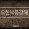 """요한복음강해(19) """"참된 예배"""""""