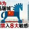 """海峡论谈:华为""""木马屠城""""? 台湾禁入8大敏感行业 - 12月 17, 2018"""