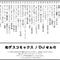 wamono-mix vol.2