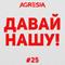 Agresia - Давай Нашу #25