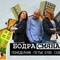 БОДРА СМЯНА | ХОРОСКОП | ЧЕТВЪРТЪК, 04.07.2019 | www.borbabg.com