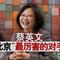 """海峡论谈:蔡英文是北京""""最厉害的对手""""? - 7月 16, 2018"""