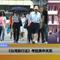 专家视点(马海兵):《台湾旅行法》考验美中关系 - 3月 21, 2018
