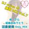 DJ orionの練習MIX Vol.7【ぬーさん結婚おめでとう!沼倉愛美Only MIX】