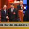 """时事看台(斯洋):中国""""两会""""落幕,美国人最关注什么? - 3月 21, 2018"""