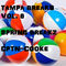Tampa Breaks Vol.6 (Spring Breaks)