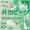 Bento Beats 弁当ビーツ Vol.3