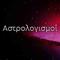 Αναλυτικές προβλέψεις εβδομάδας - Μαθήματα Αστρολογίας - Συνέντευξη Σόφι Ζαννίνου