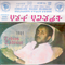 "716 Tape - Tedros Tadesse ""1984"" (Side B)"