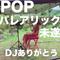POPバレアリック未遂 / DJありがとう