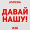 Agresia - Давай нашу #26