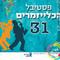 31פסטיבל הכלייזמרים ה