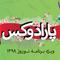 پارادوکس با کامبیز حسینی- ویژه برنامه نوروزی ۹۸ - اسفند ۲۹, ۱۳۹۷