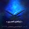 القارئ عبدالعزيز العسيري | أجمل تلاواته من رمضان 1434 هـ