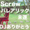 Screwバレアリック未遂 : DJありがとう