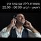 בועז כהן - רביעי עברי במשמרת לילה - תוכנית מלאה #668 ב 10.2.2021 - באקו 99 אף.אם
