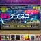 80's Shaonkai CD Part. ⑤ MR.MEGA-MIX (2018/3/11) 80's 謝音会 ミスターメガミックス