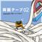 E-gu.3 presents 両面テープ 02