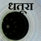 Dhatūrā 2013 Mixtape