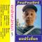 Fuglekigger DJ / Pewpewbird