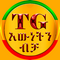 TG Ethiopian Radio broadcast on Sunday, July 1, 2018...