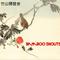 Bamboo_Shouts