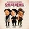 """[국립극단]오프더레코드 13회 """"실수연발"""""""