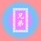 Hang Dai Archives