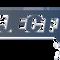 Emission Objectif Radio du 12/10/13 - Wida