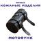 MF0045 – Полный Бак и кожаные изделия