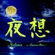 夜想 Nocturne ~Japanese Mix~