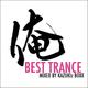 俺 BEST TRANCE mixed by KAZUKIz BOXX