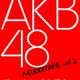 AKB48G MIXXXTAPE vol.1/DJ 狼帝 a.k.a LowthaBIGK!NG logo