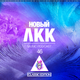 46 New LKK - JulyClassic