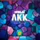 47 New LKK - September
