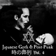 Funeral Procession Of Time: Japanese Goth & Post-Punk (Vol. 4)