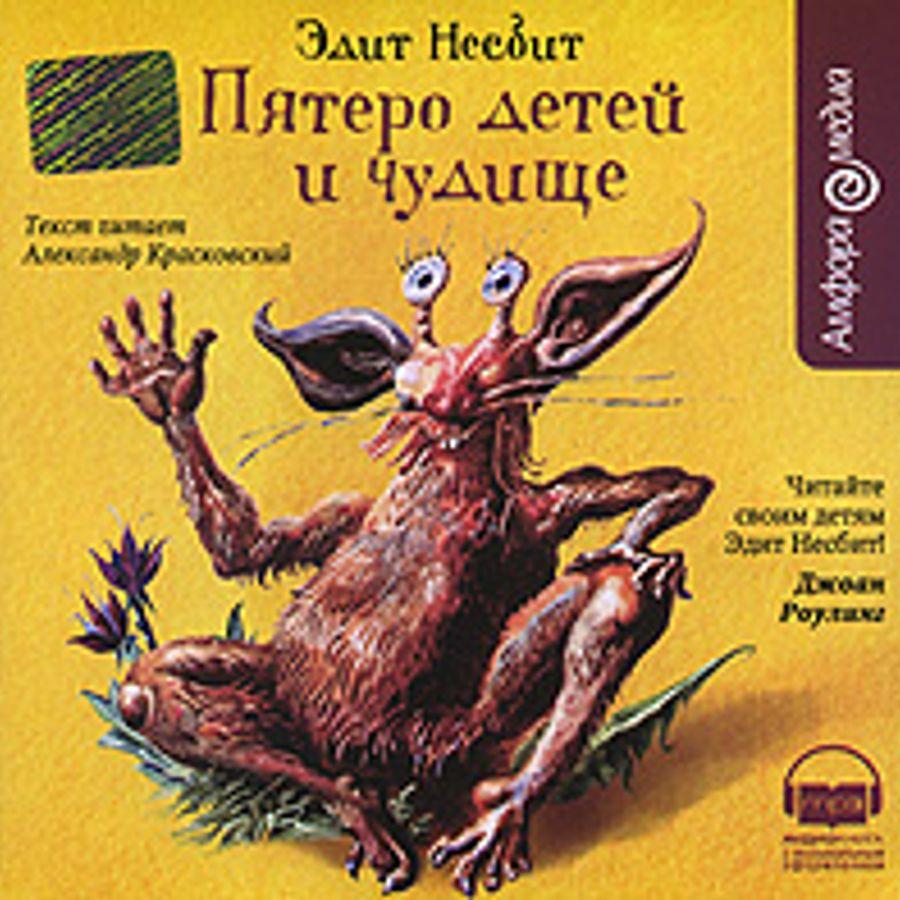 Книга часть вторая эдит несбит на русском